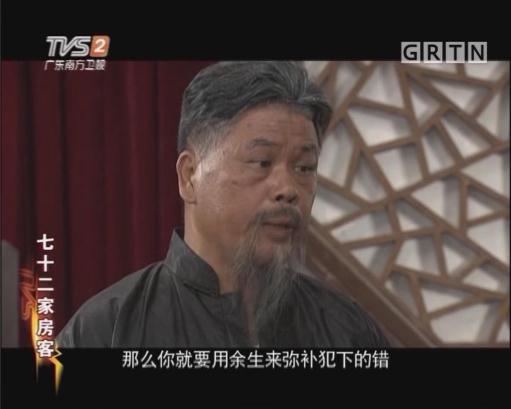 [2017-10-29]七十二家房客:八姑守节(下)