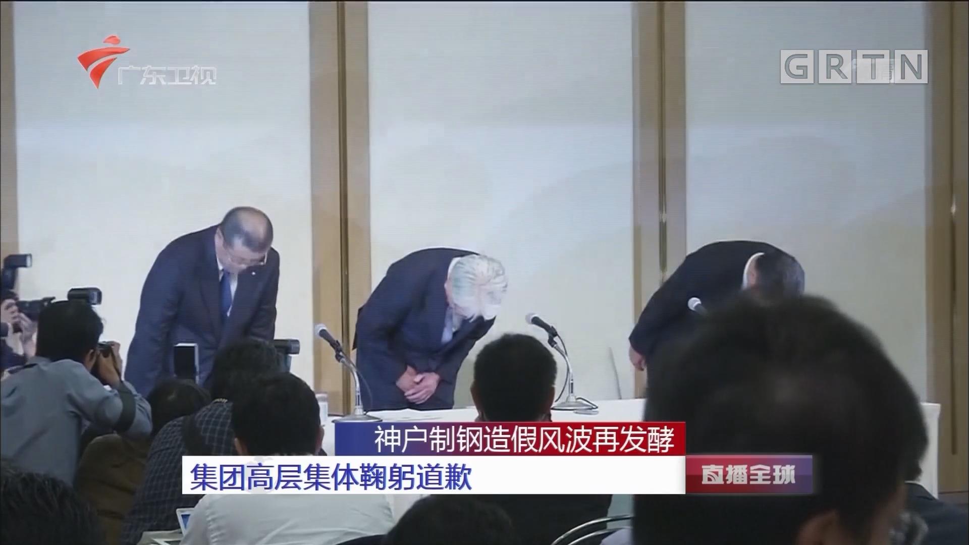 神户制钢造假风波再发酵:集团高层集体鞠躬道歉