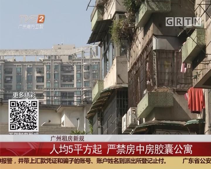 广州租房新规:人均5平方起 严禁房中房胶囊公寓