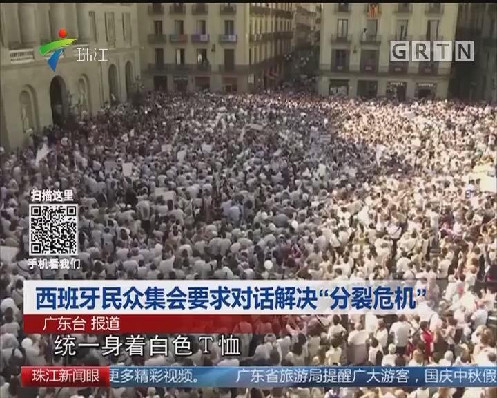 """西班牙民众集会要求对话解决""""分裂危机"""""""