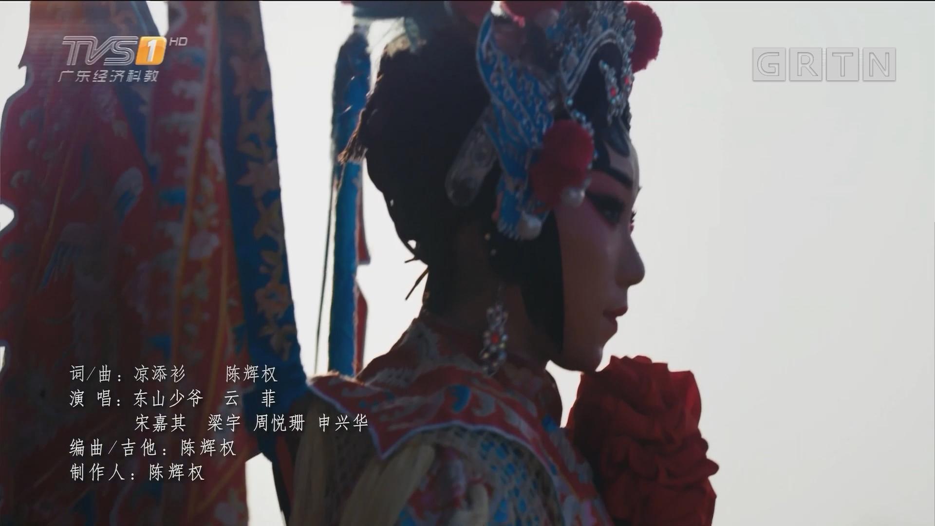 《砥砺奋进》MV首发 粤味十足