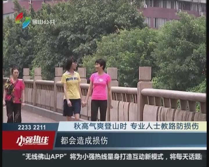 佛山:秋高气爽登山时 专业人士教路防损伤