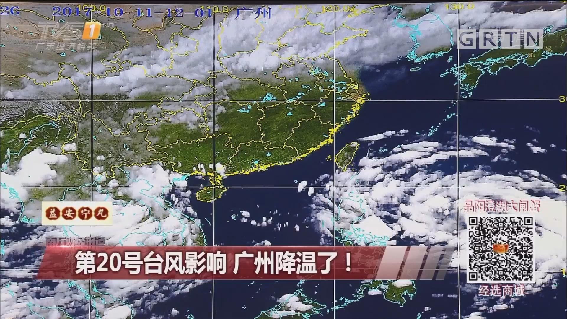 第20号台风影响 广州降温了!