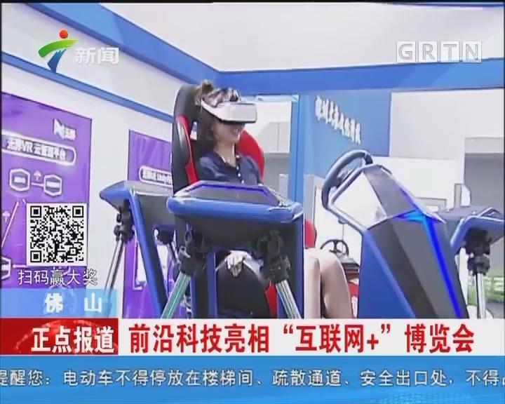 """佛山:前沿科技亮相""""互联网+""""博览会"""