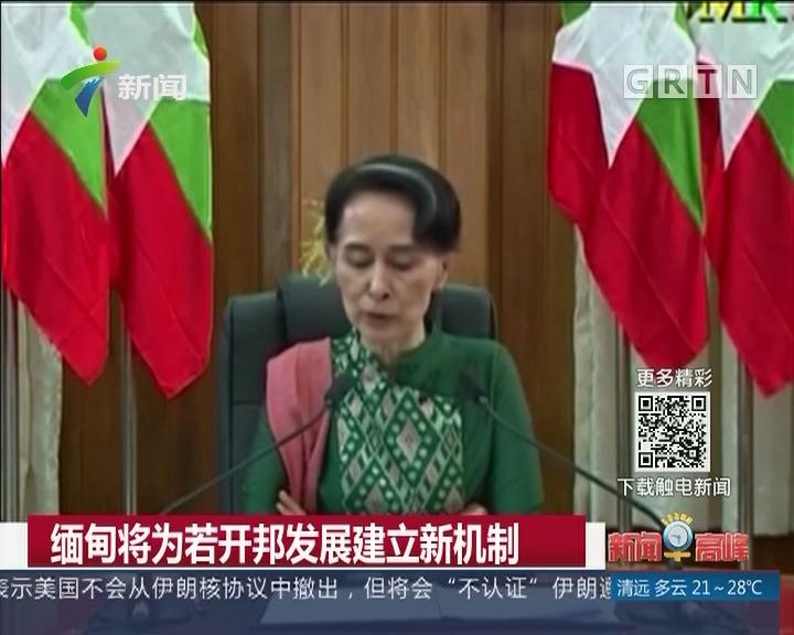 缅甸将为若开邦发展建立新机制
