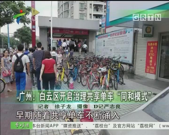 """广州:白云区开启治理共享单车""""同和模式"""""""