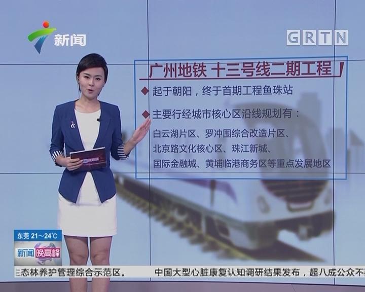 """广州地铁:十三号线二期获""""开工纸"""""""