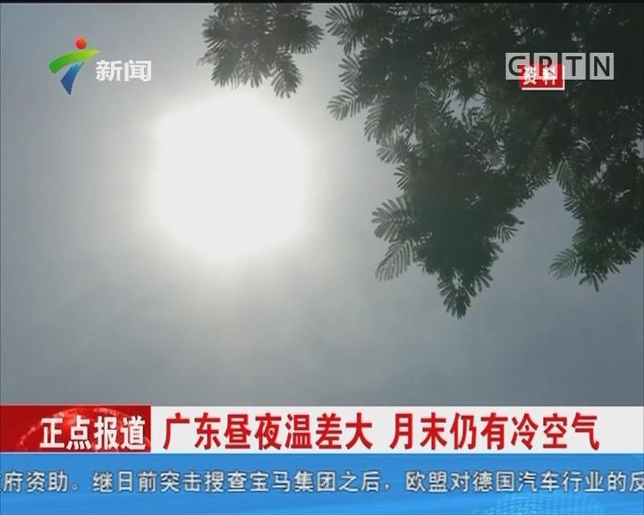 广东昼夜温差大 月末仍有冷空气