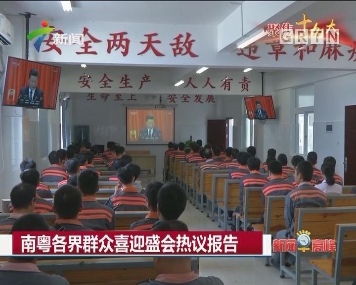 南粤各界群众喜迎盛会热议报告