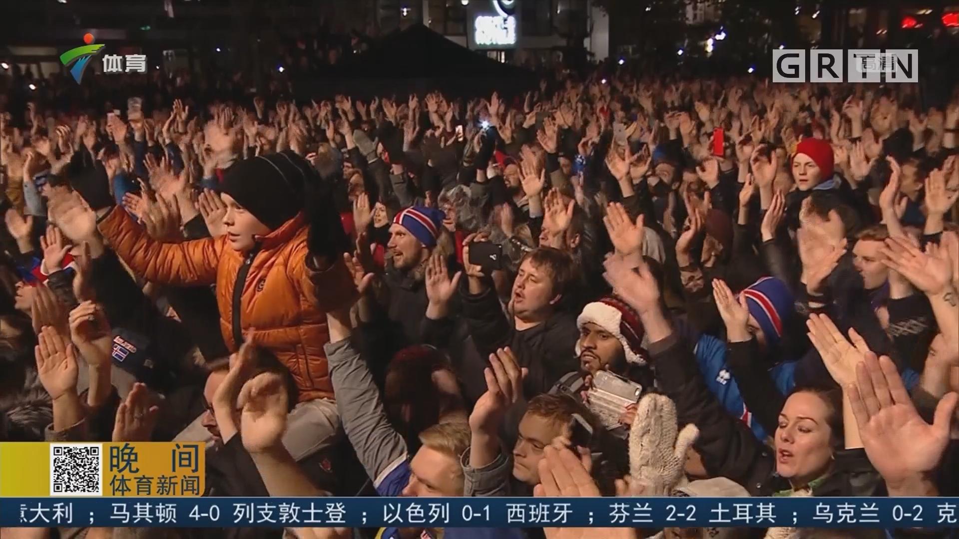 冰岛球员球迷疯狂庆祝 维京战吼响彻夜空