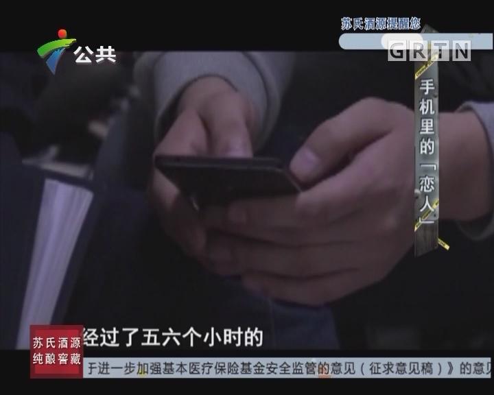 """[2017-10-31]天眼追击:手机里的""""恋人"""""""