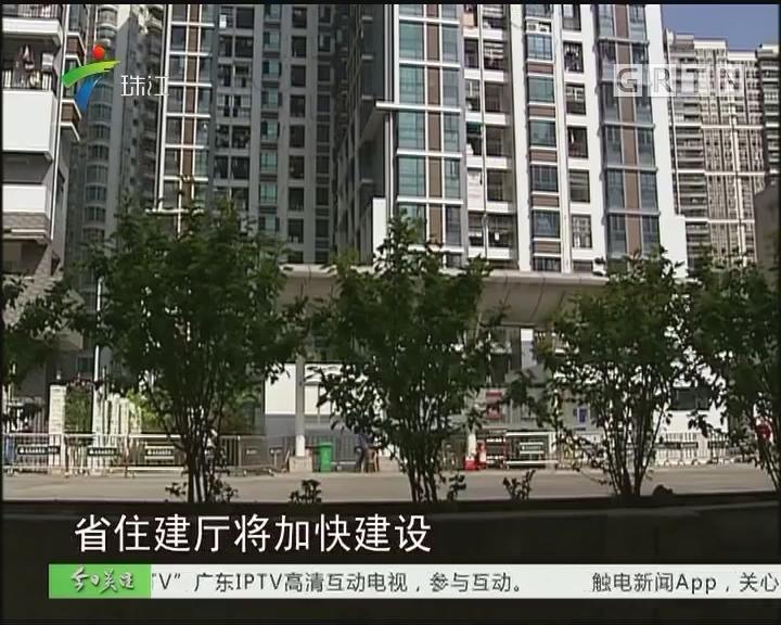 省住建厅:5年新增解决逾100万人住房困难