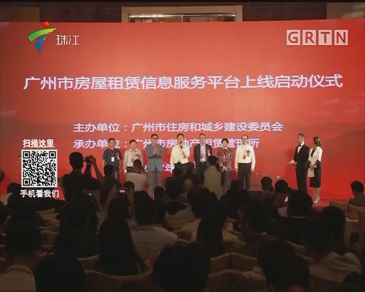 广州房屋租赁信息服务平台启动上线