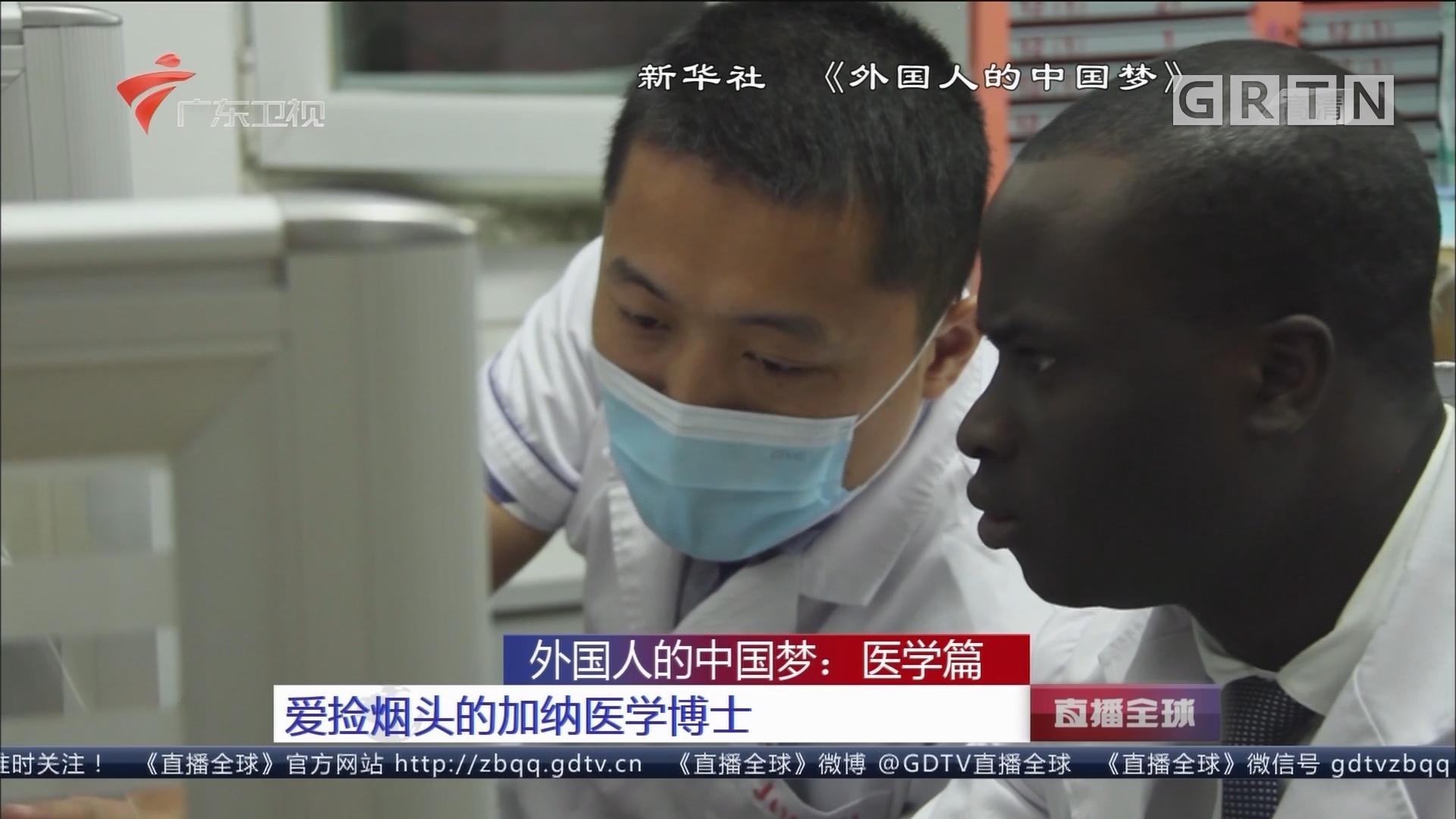外国人的中国梦:医学篇 爱捡烟头的加纳医学博士