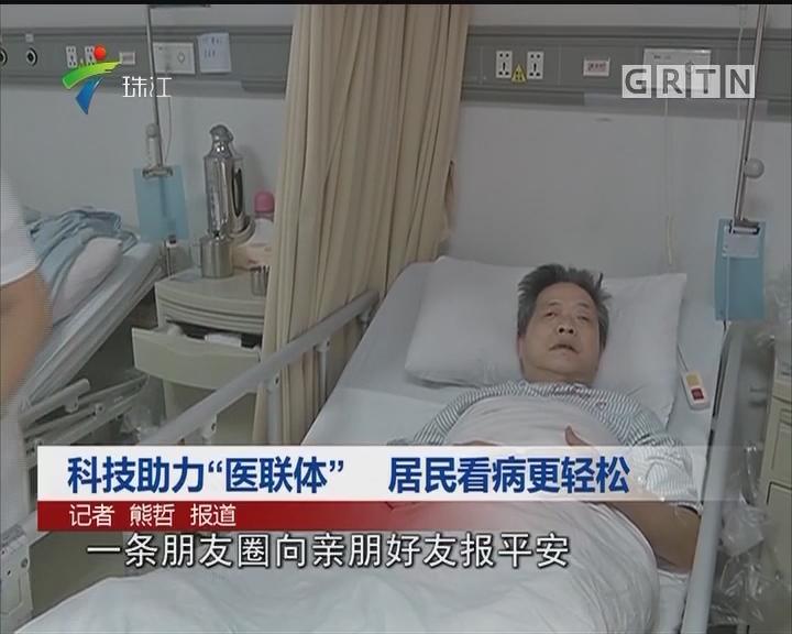"""科技助力""""医联体"""" 居民看病更轻松"""