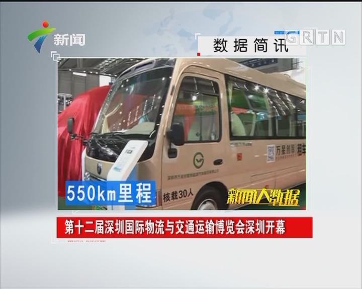第十二届深圳国际物流与交通运输博览会深圳开幕