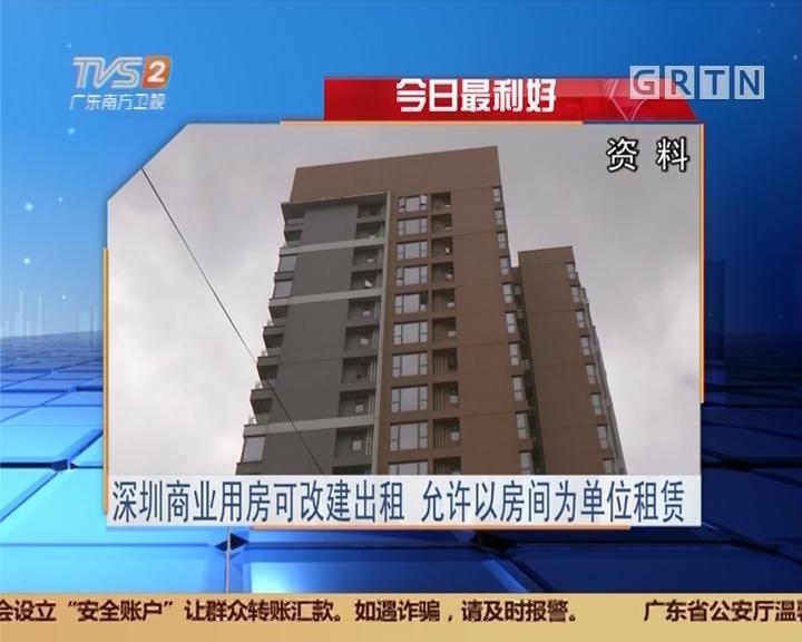 今日最利好:深圳商业用房可改建出租 允许以房间为单位租赁