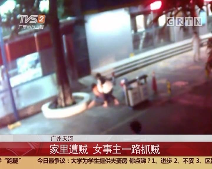 广州天河:家里遭贼 女事主一路抓贼