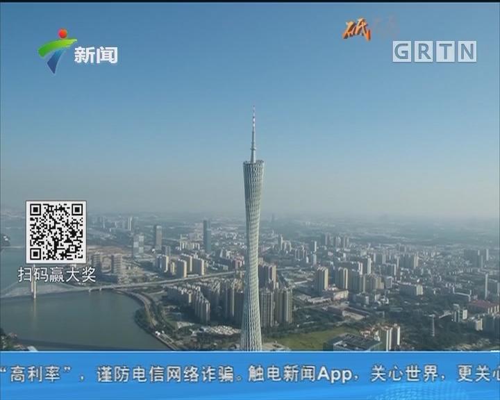 广州:推动国家重要中心城市建设全面上水平