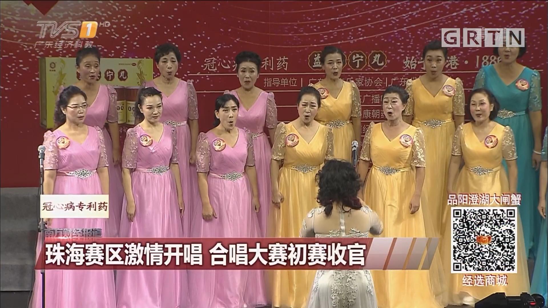 珠海赛区激情开唱 合唱大赛初赛收官