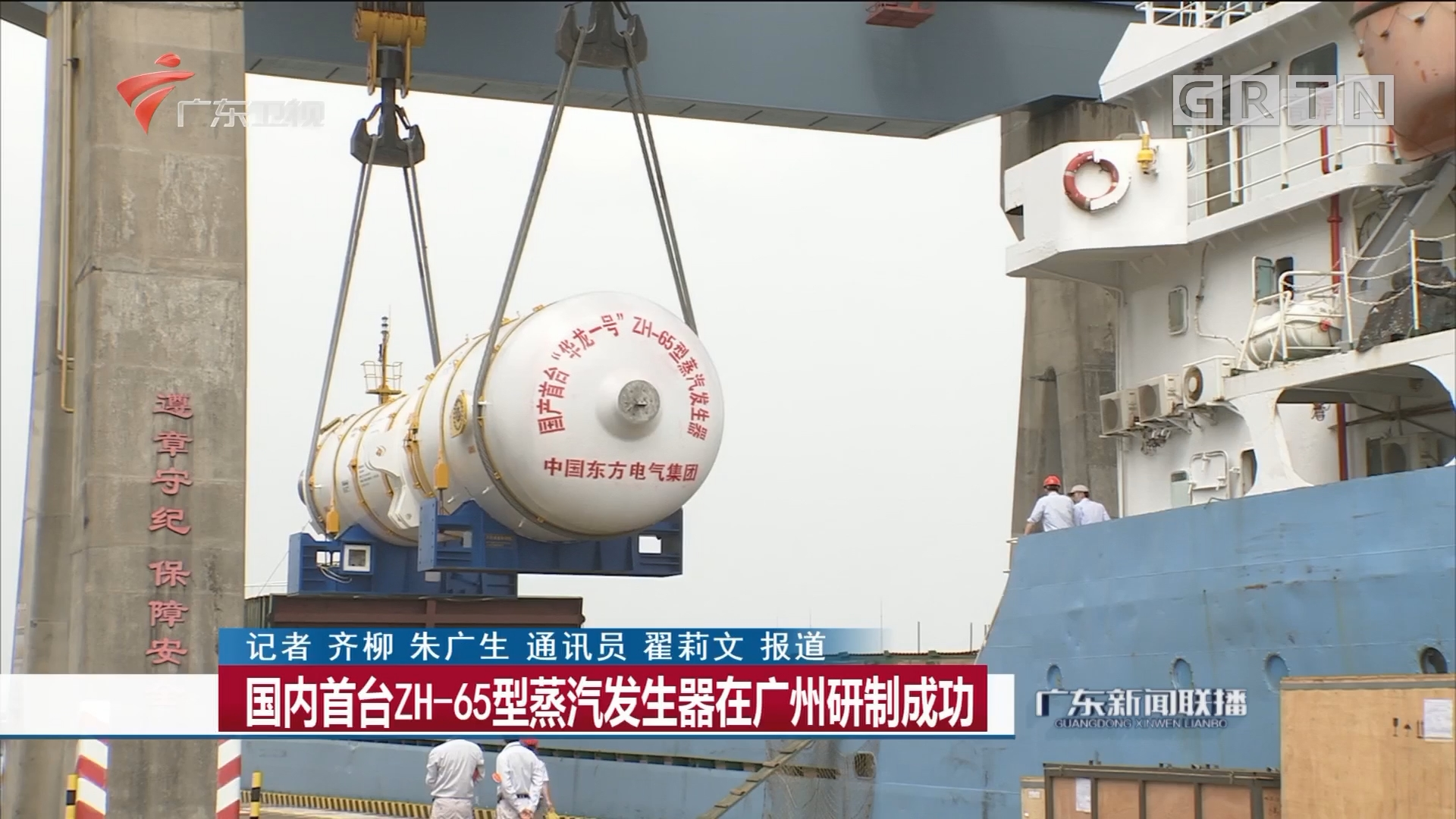 国内首台ZH-65型蒸汽发生器在广州研制成功