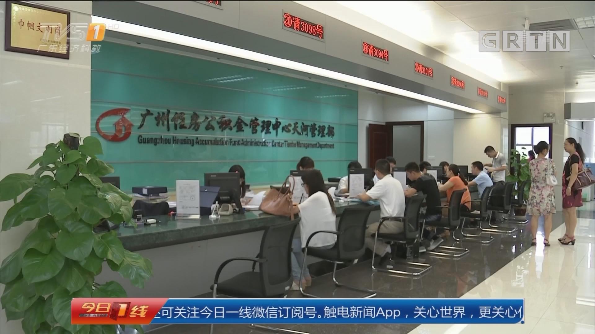 公积金新政发布:无需单位 广州个人也能自缴存公积金!