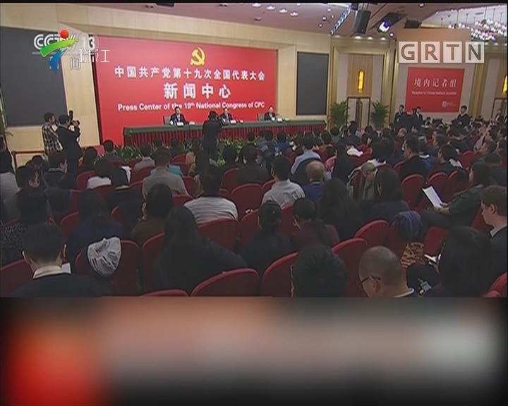 """十九大记者会:管党治党从""""宽松软""""走向""""严紧硬"""""""