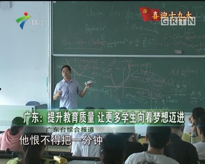 广东:提升教育质量 让更多学生向着梦想迈进