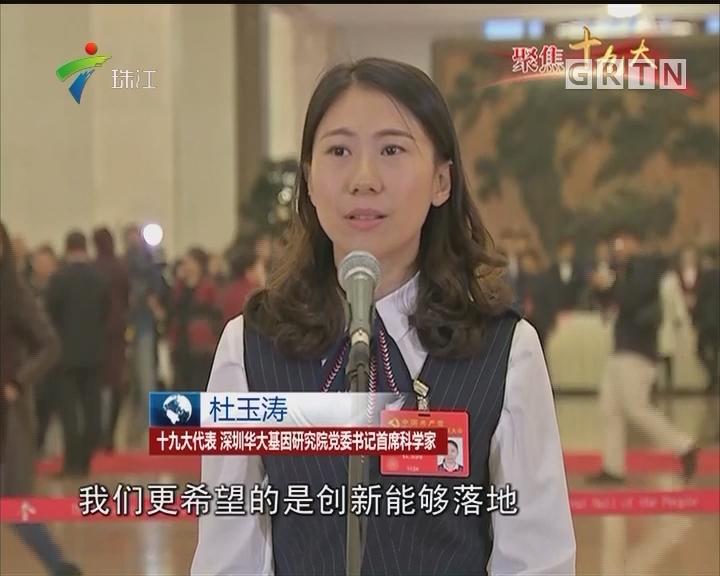 十九大代表杜玉涛:深刻体会到创新发展的动力
