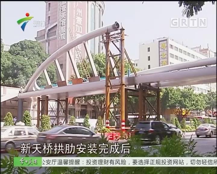 广州:陵园西路西侧新天桥初露芳容