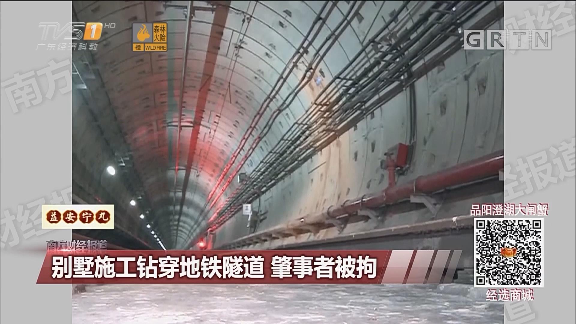 别墅施工钻穿地铁隧道 肇事者被拘