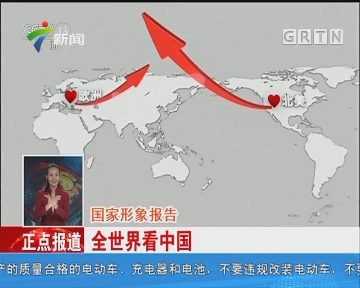 全世界看中国