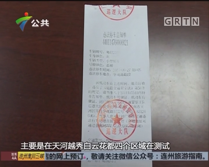 广州:90后小伙伪造假罚单 被警方抓获