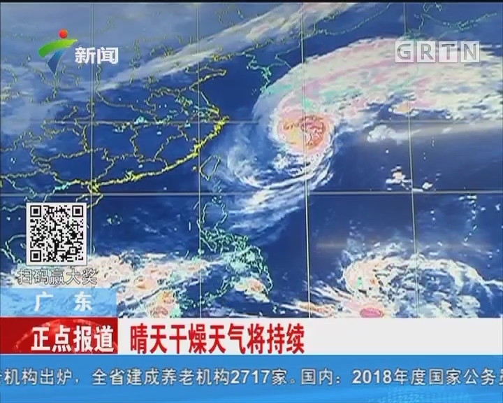 广东:晴天干燥天气将持续