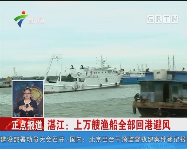 湛江:上万艘渔船全部回港避风