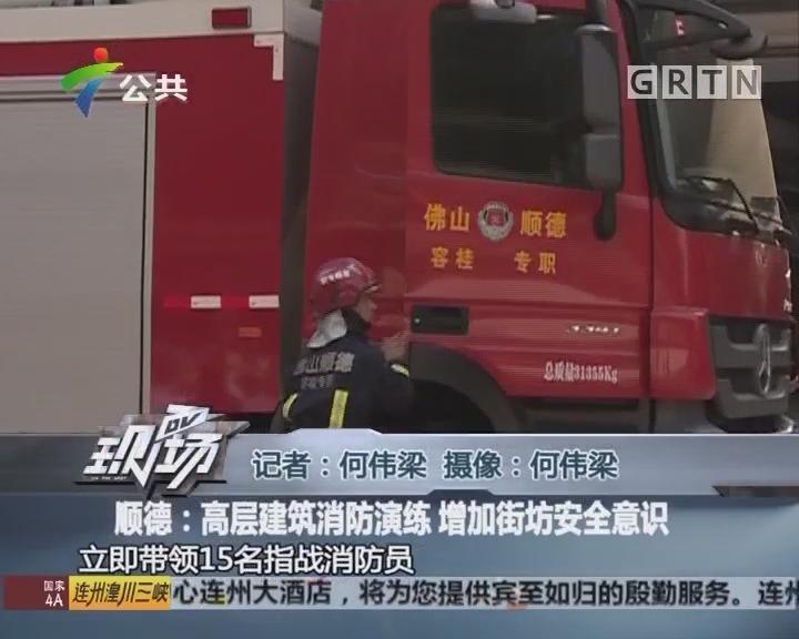 顺德:高层建筑消防演练 增加街坊安全意识