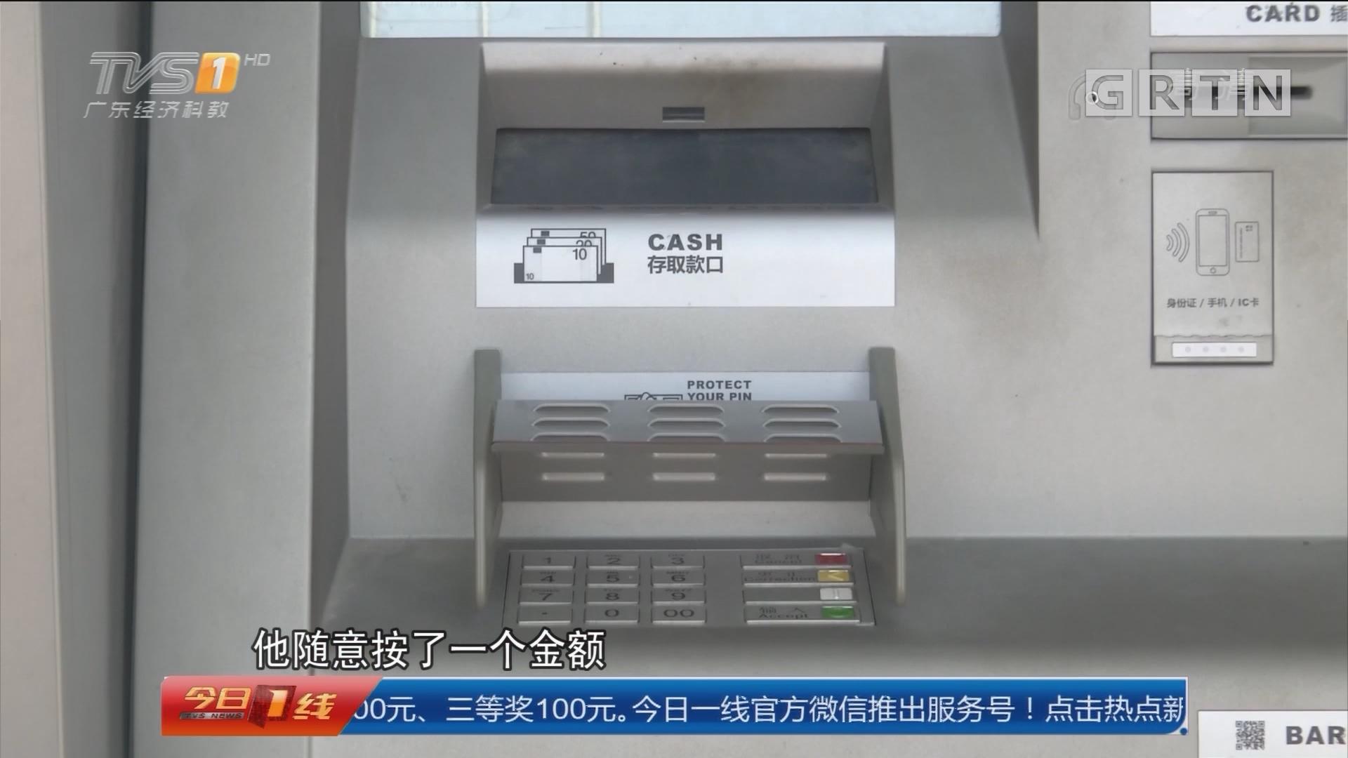 """系列专栏""""温度"""":深圳光明 ATM机器""""发福利""""?吐出5000块!"""