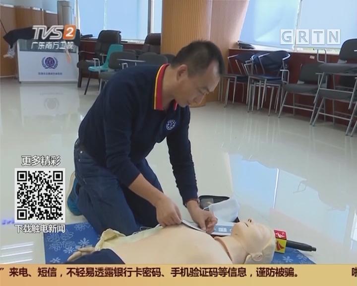 """深圳:""""救命神器""""AED将普及深圳街头"""