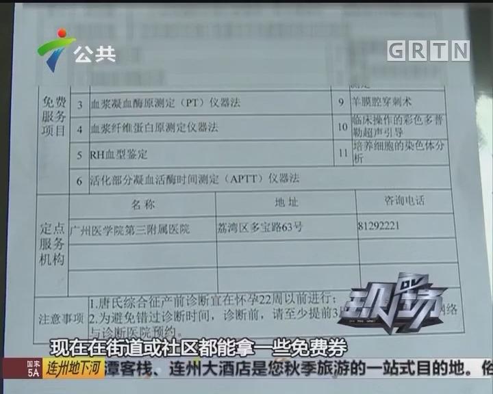 广东:七项惠民政策防控出生缺陷