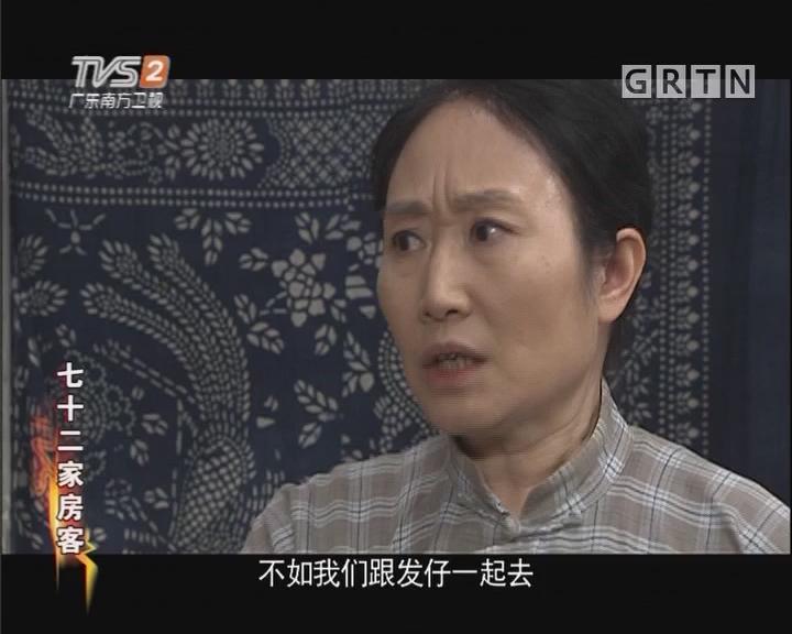 [2017-10-11]七十二家房客:生死场(下)