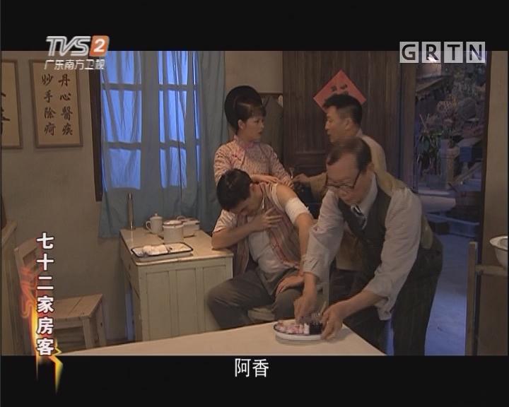 [2017-10-13]七十二家房客:寻药(上)