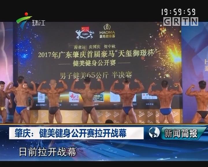 肇庆:健美健身公开赛拉开战幕