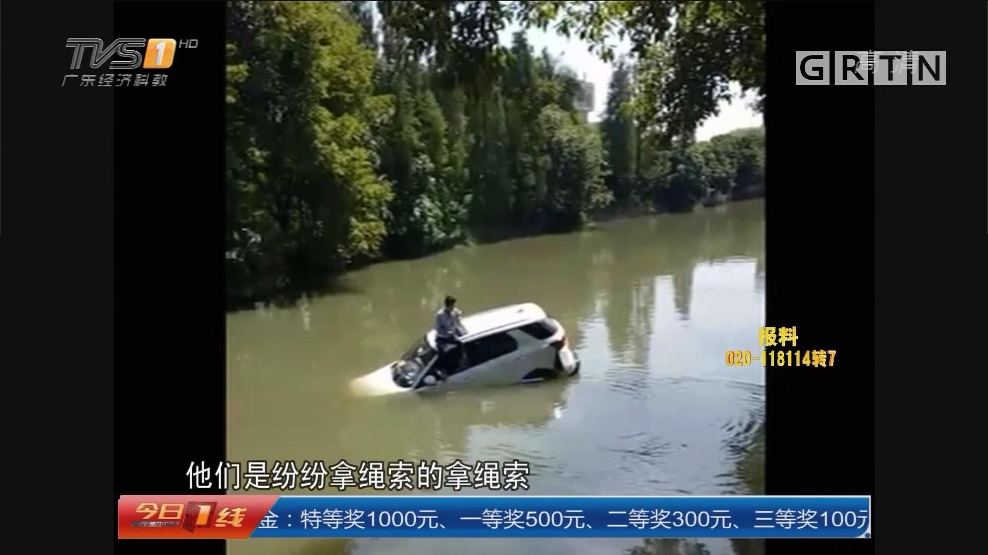 东莞望牛墩:新车落水车主被困 街坊齐伸援手