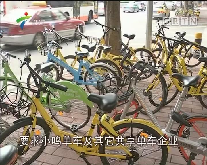 用户质疑小鸣撤场 官方回应:暂未撤出广州