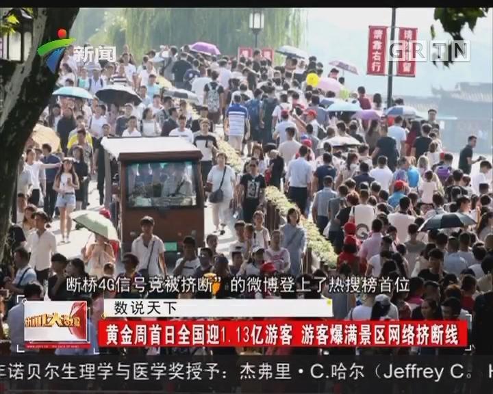 黄金周首日全国迎1.13亿游客 游客爆满景区网络挤断线