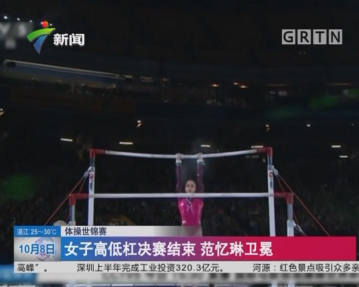 体操世锦赛:女子高低杠决赛结束 范忆琳卫冕