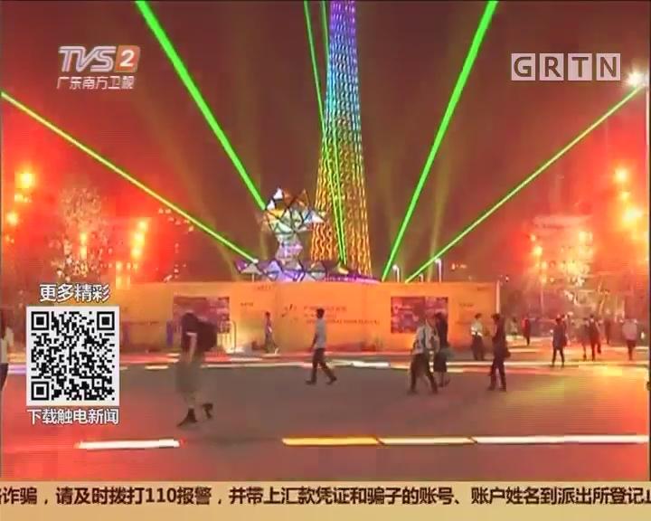 广州:国际灯光节10月27日开幕