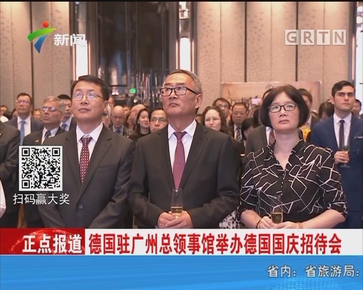 德国驻广州总领事馆举办德国国庆招待会
