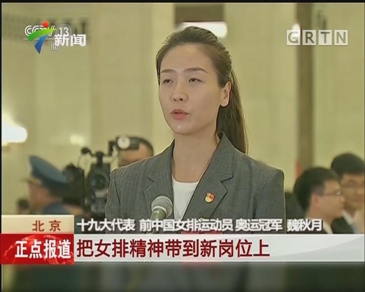 北京:党代表通道·魏秋月 把女排精神带到新岗位上