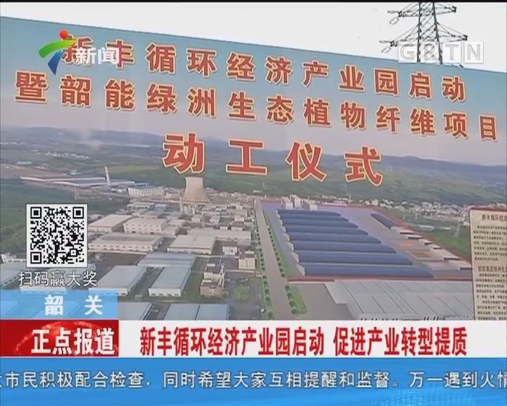 韶关:新丰循环经济产业园启动 促进产业转型提质
